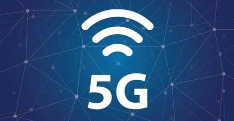数据中心会被5G重新定义吗?