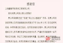 伽蓝集团股份有限公司
