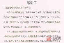上海华勤通讯技术有限公司