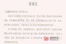 新华人寿股份有限公司上海分公司