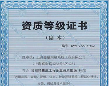 音視頻一級資質企業證書