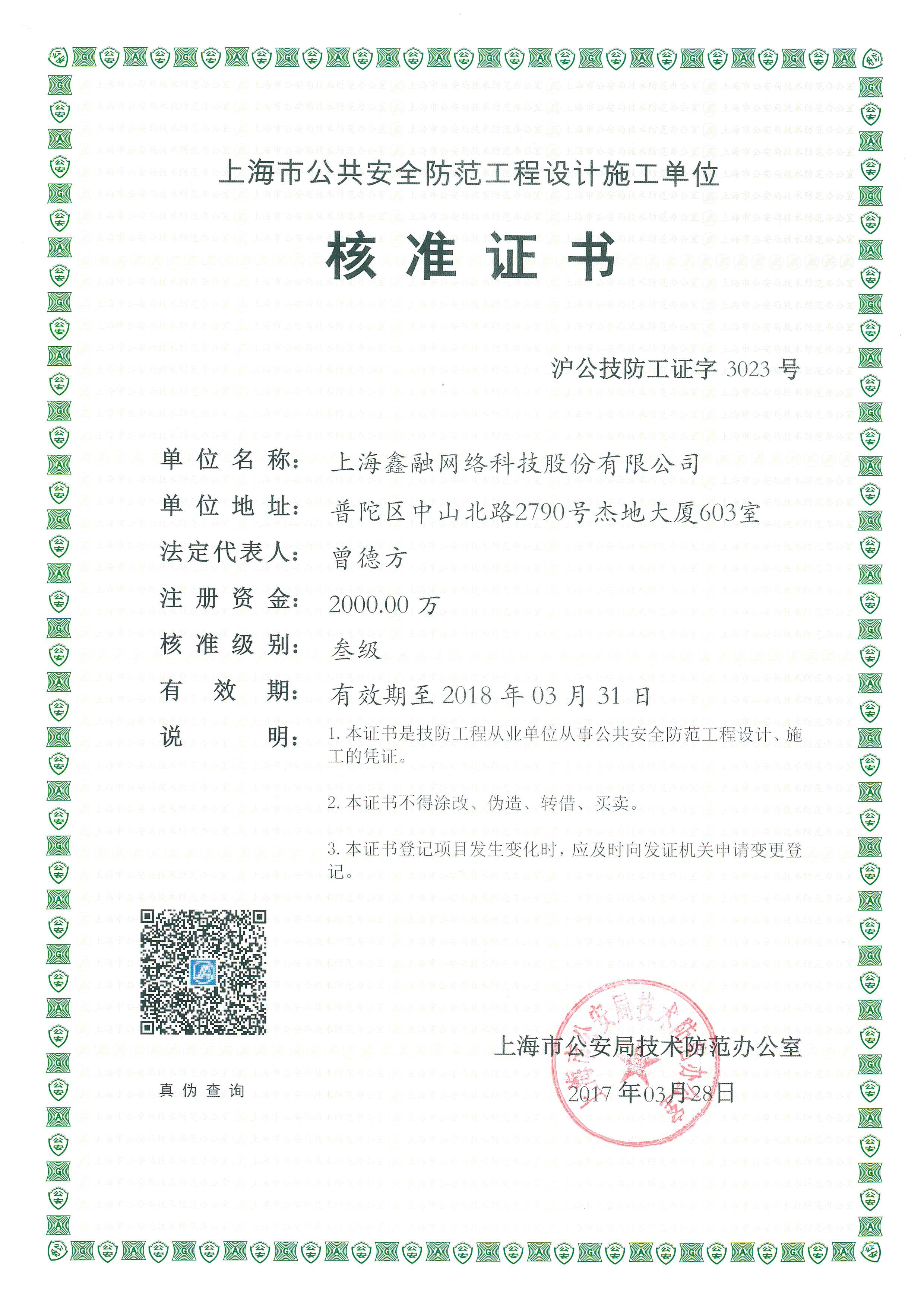 安防三級核準證書