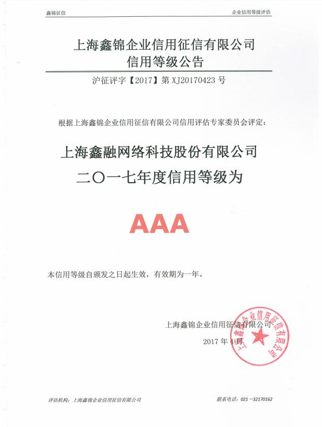 鑫融网络2017年度AAA等级公告