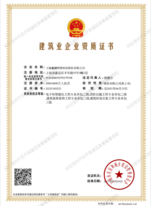 建筑業企業施工資質證書