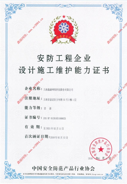 恭喜我司獲得安防工程企業設計施工維護能力壹級證書