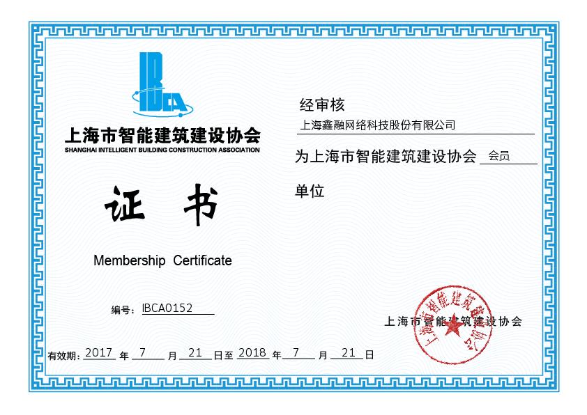 恭喜公司获得上海市智能建筑建设协会证书