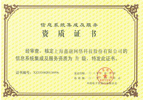 恭喜鑫融网络获得信息系统集成及服务资质证书
