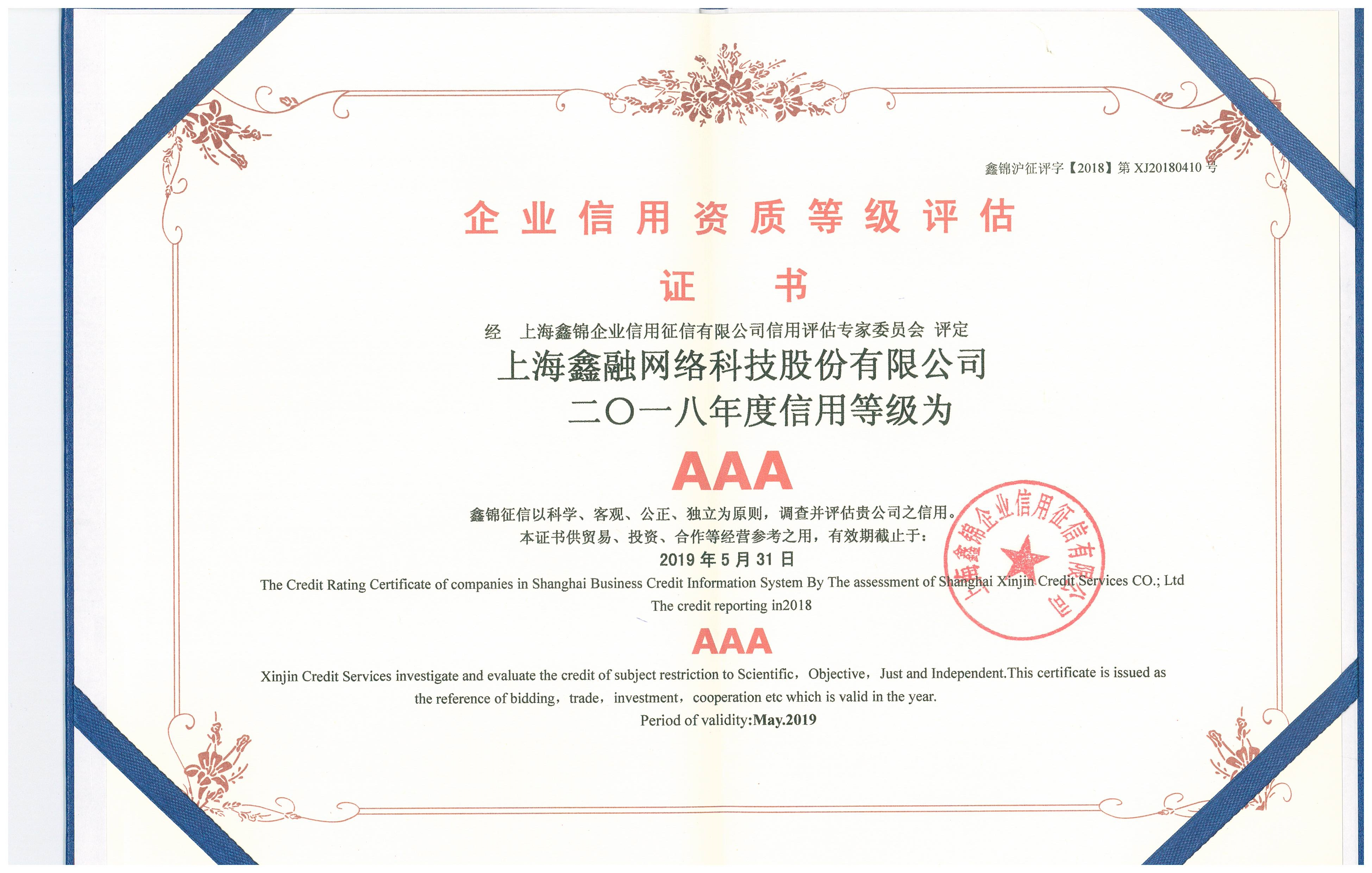 鑫融網絡2018年AAA等級證書