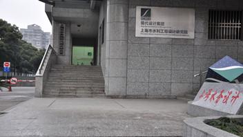 上海水務設計新辦公樓弱電工程